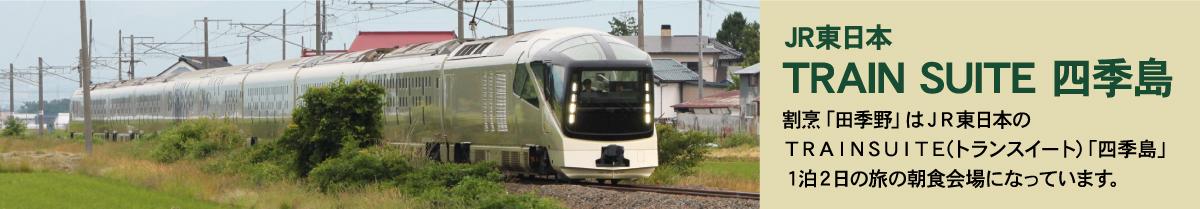 割烹「田季野」はJR東日本のTRANSUITE(トランスイート)「四季島(しきしま)」1泊2日の旅の朝食会場になっています。